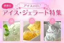 5月9日はアイスの日。おいしいアイスが食べたくなるこの季節。簡単で安心・安全な手作りアイスのレシピをご紹介します。