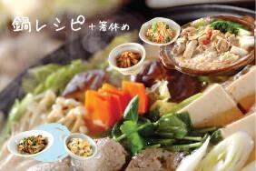 鍋レシピ+箸休め