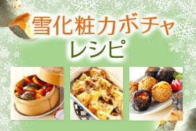雪化粧カボチャレシピ