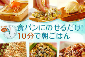 食パンにのせるだけ!10分で朝ごはん