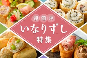 超簡単!いなり寿司特集