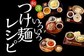 いろいろつけ麺レシピ