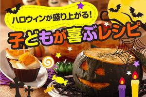 ハロウィンが盛り上がる!子どもが喜ぶレシピ