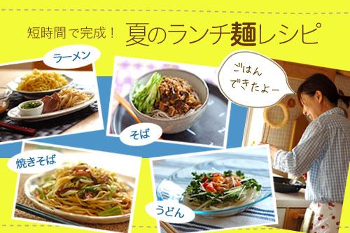 短時間で完成!夏のランチ麺レシピ