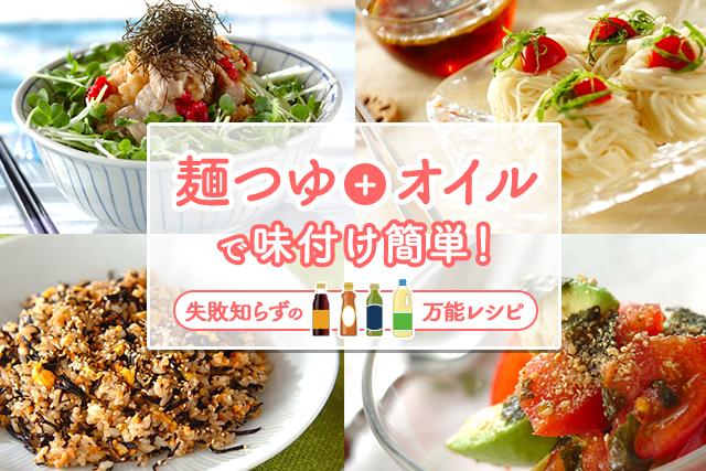 「麺つゆ+オイル」で失敗知らずの万能レシピ