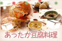 様々な料理にアレンジできるのが豆腐のおもしろい所♪食感を柔らかくしたり、カロリーダウン効果も!
