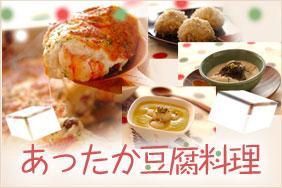 あったか豆腐料理