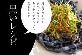 黒いレシピ