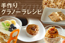 健康美人は朝食から!不足しがちな栄養素を手軽に補いましょう。