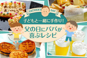子どもと一緒に手作り!父の日にパパが喜ぶレシピ