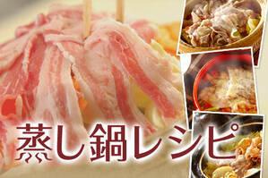 蒸し鍋レシピ