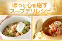 疲れやストレスに負けない!やさしい味で簡単につくれるスープレシピ★