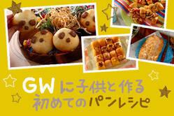 GWに子供と作る初めてのパンレシピ