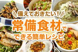 備えておきたい!常備食材でできる簡単レシピ
