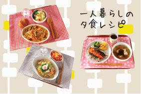 一人暮らしの夕食レシピ