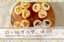 野菜たっぷり!食べやすいロールスタイルのサンドイッチ!