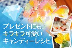 プレゼントにも♪キラキラ可愛いキャンディーレシピ