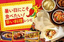 世界各国の辛い料理を集めました。夏の食卓にどうぞ!香辛料などはお好みで加減してくださいね♪