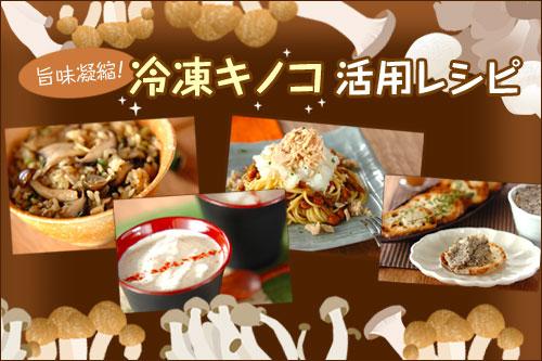 旨味凝縮!冷凍キノコ活用レシピ