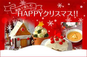 家族で楽しむHAPPYクリスマス!!