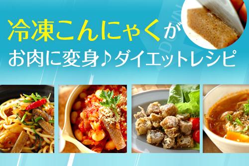 冷凍コンニャクがお肉に変身♪ダイエットレシピ