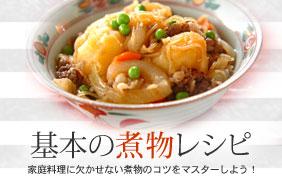 基本の煮物レシピ