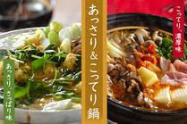 寒い季節にぴったりな鍋特集。スープやシメの種類を変えて飽きない鍋レシピ!