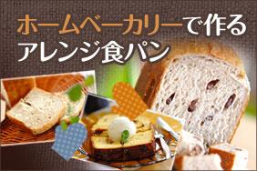 ホームベーカリーで作るアレンジ食パン