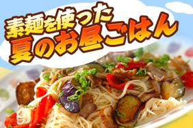 素麺を使った夏のお昼ごはん