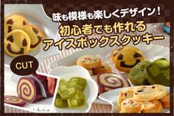 初心者でも作れるアイスボックスクッキー