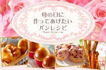 愛情たっぷり!見た目だけじゃない、美肌にもよい食材を使ったパン。