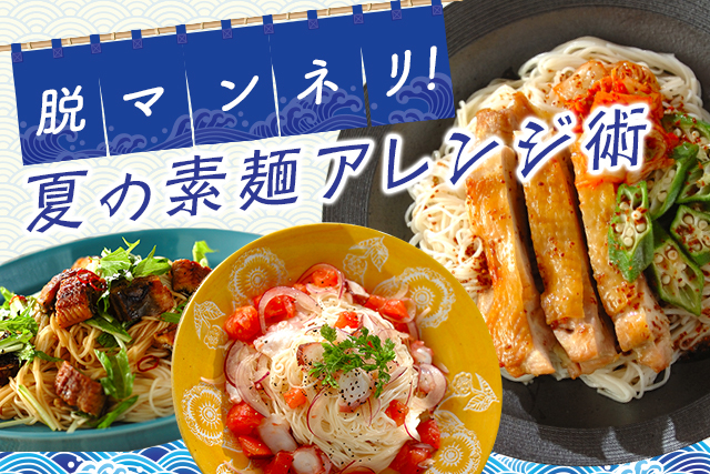 脱マンネリ!夏の素麺アレンジ術