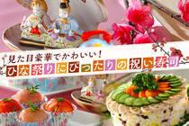 見栄えバッチリのアレンジお寿司で、ひな祭りにお祝いしよう!カラフルで華やかなお寿司に子どもたちも大喜び♪