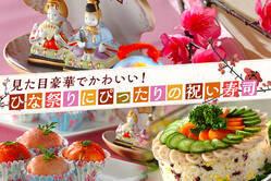 見た目豪華でかわいい!ひな祭りにぴったりの祝い寿司
