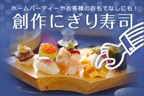 創作にぎり寿司