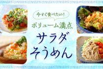 そうめんに野菜をプラスしてサラダ仕立てに。手早く出来て一皿で大満足の「サラダそうめん」をご紹介!