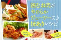 ちょっとしたひと工夫でパサパサ感とサヨウナラ!安くてヘルシーな優秀食材「鶏むね肉」を美味しく攻略♪