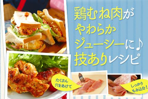 鶏むね肉がやわらかジューシーに♪技ありレシピ