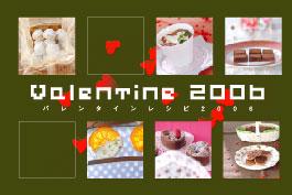 バレンタインレシピ2006