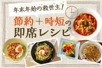 普段、冷蔵庫にある野菜をたっぷり使って、麺や丼など一皿で大満足できるレシピをご紹介します。