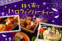 ご飯からスイーツまで、みんなで楽しめるワクワク☆ハロウィンレシピ!