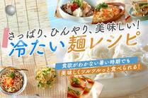 暑い日が続いても美味しくツルツルっと食べられる!素麺、うどん、パスタ、そばを使った冷たい麺レシピをご紹介。