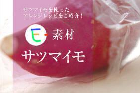 E-素材サツマイモ