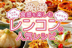 食感を楽しむレンコンの人気レシピ