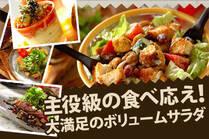 野菜はもちろん、肉・魚介・お米も入った、ボリュームたっぷり&栄養バランスばっちりのサラダはいかが?