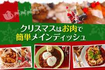 作るのに手間ががかかるお肉料理が一工夫を使って簡単に出来ちゃう♪クリスマスのメインディッシュはこれで決まり!