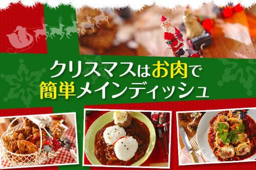 クリスマスはお肉で簡単メインディッシュ