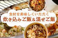 食材を美味しくいただく、炊き込みご飯&混ぜご飯