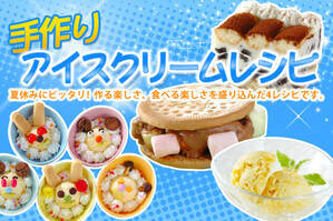 手作りアイスクリームレシピ