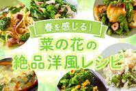 春を感じる!菜の花の絶品洋風レシピ